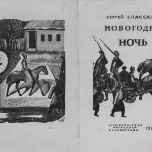Выставка «Владимир Фаворский» в Липецке.