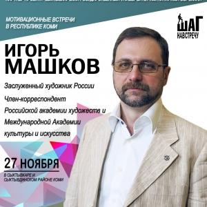 Творческие встречи и мастер-классы Игоря Машкова в республике Коми