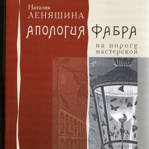 К юбилею Наталии Михайловны Леняшиной