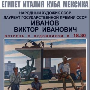 «Египет- Италия-Куба-Мексика». Выставка произведений Виктора Иванова в Москве.