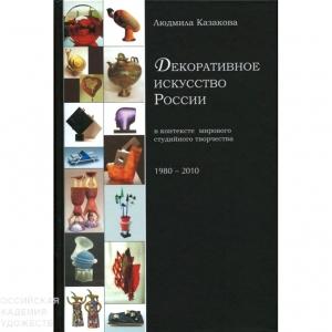 К юбилею Людмилы Васильевны Казаковой