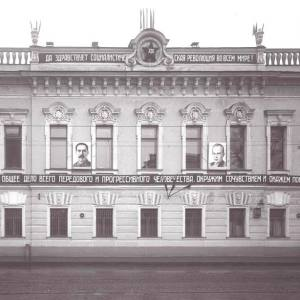 Оформление здания а Пречистенка, 21 к Девятнадцатой годовщине Октябрской революции. 1936 г