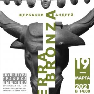 Выставка произведений Андрея Щербакова в Вольске