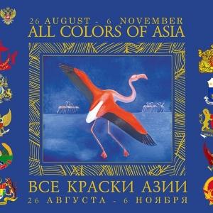 Выставка «Все краски Азии» в Дарвиновском музее.