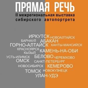 «Прямая речь».  II межрегиональная выставка сибирского автопортрета.