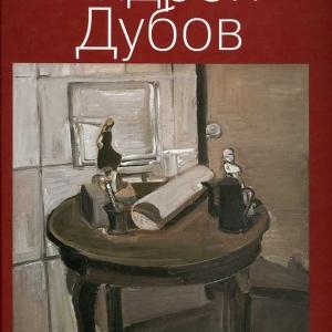 Альбом: «Андрей Дубов. Живопись» Москва, 2012
