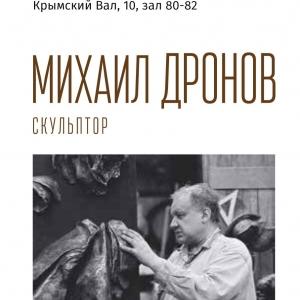 Выставка «Михаил Дронов. Скульптура. 1960-2000» в ГТГ