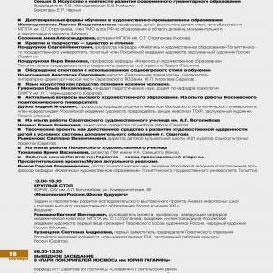 VII Международная научно-практическая конференция «Искусство и Власть» в Саратове