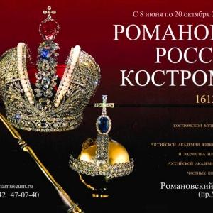 Межрегиональный выставочный проект «Романовы. Россия. Кострома»