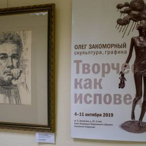«Творчество как исповедь». Выставка произведений Олега Закоморного в Совете Федерации