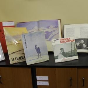 Книжная выставка к 100-летию со дня рождения Н.А. Пономарева (1918-1997)
