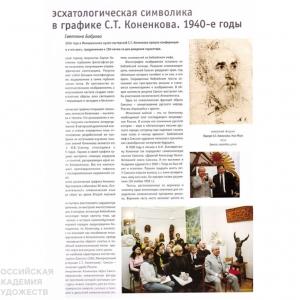 К юбилею Светланы Леонидовны Бобровой