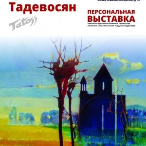 22.12.2018-22.01.2019. Выставка произведений Гранта Тадевосяна в музее ТАПАН