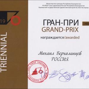 25.11.2019. М.М.Верхоланцев удостоен Гран-при Триеннале печатной графики в Уфе 2019. Диплом Гран-при.