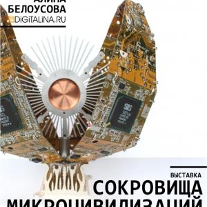 Проект «Сокровища микроцивилизаций» Алины Белоусовой в Москве.