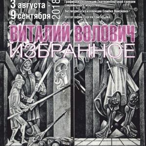 Выставка «Виталий Волович. Избранное» в Екатеринбурге.