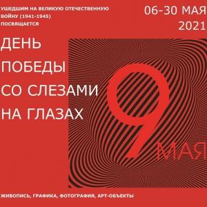 Выставочный проект «День Победы со слезами на глазах» в Саратове