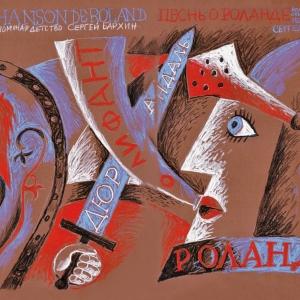 «Французы». Авторский проект Сергея Бархина в МВК РАХ.