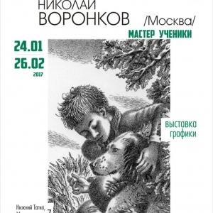 «Мастер и ученики». Выставка произведений Николая Воронкова в Нижнем Тагиле.