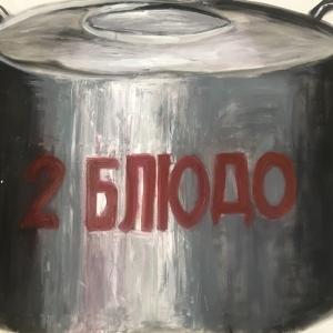 «Неудобные вещи». Выставка произведений Владимира Молочкова