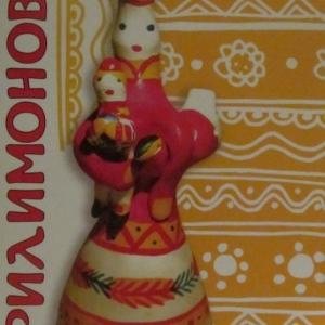 Круглый стол «Династия игрушечников филимоновской игрушки»