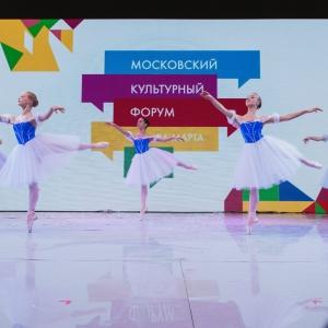Московский культурный форум - 2018