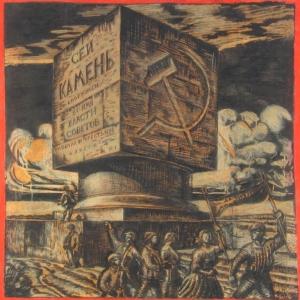 Выставка «Пиранезианство в архитектуре Советской Империи 20-30-х годов» в НИМ РАХ