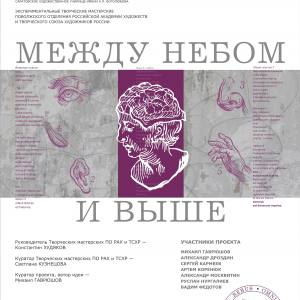 Выставка «Между небом и выше» в Саратове.