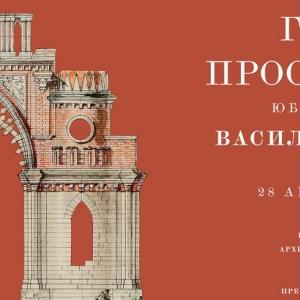 Выставка «Готика Просвещения. Юбилейный год Василия Баженова» в МУАР