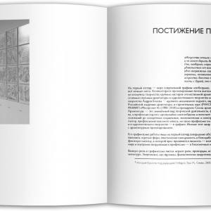 Выставка графики Андрея Бокова в МУАР.