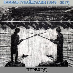 07.11.2019-01.12.2019. «Переход».  Выставка произведений К. Г. Губайдуллина (1949 – 2017)  в Красноярске