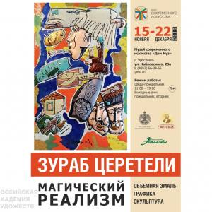 «Магический реализм». Выставка произведений З.К. Церетели в Ярославле