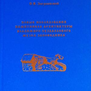 Памяти Сергея Вольфганговича Заграевского (1964-2020)