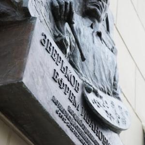 Открытие мемориальной доски академику Российской академии художеств Ефрему Ивановичу Зверькову (1921 – 2012)