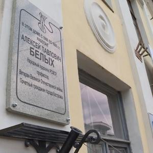 08.05.2019. В Костроме открыта мемориальная доска почетному члену РАХ А.П.Белых (1923-2017).
