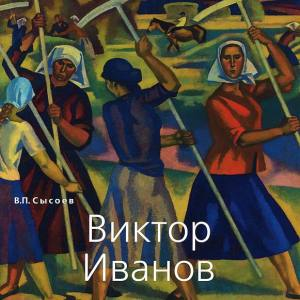 К 75-летию Владимира Петровича Сысоева