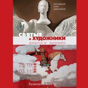 Выставочный проект «Святые и Художники: диалоги времён»  на Кузнецком мосту, 11.