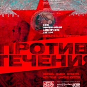 Саранск принимает эстафету Пятой межрегиональной академической выставки-конкурса «Красные ворота / Против течения»