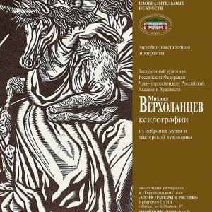 «Михаил Верхоланцев. Ксилография». Выставка в Ирбитском музее изобразительных искусств