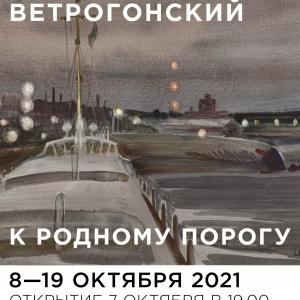 «К родному порогу». Выставка Владимира Ветрогонского в Открытом клубе
