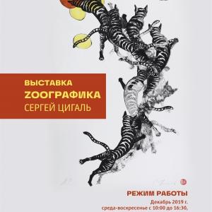 Выставка «ZooГрафика. Сергей Цигаль» в Московском зоопарке
