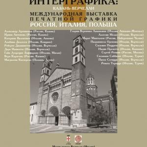 Выставочный проект «Интерграфика: Казань-Верчелли» в Москве.