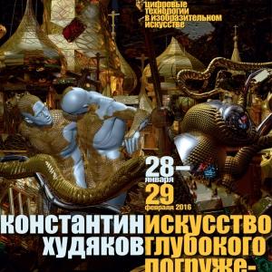 «Искусство глубокого погружения». Выставка произведений К.Худякова в Пскове.