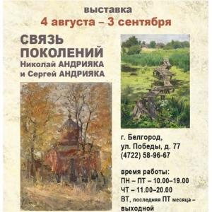 Выставка «Связь поколений. Николай Андрияка и Сергей Андрияка» в Белгороде.