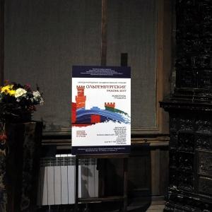 «Ольденбургские. Рамонь 2017». Итоговая выставка VI Академического пленэра под Воронежем.