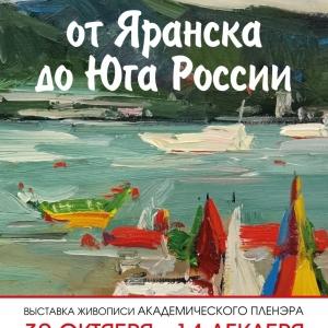 Выставка «От Яранска до Юга России» в Ростове-на-Дону