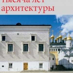 К 60-летию Дмитрия Олеговича Швидковского