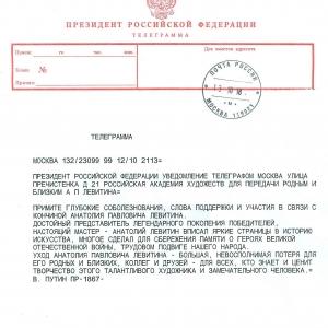 Памяти Анатолия Павловича Левитина (1922 –2018).