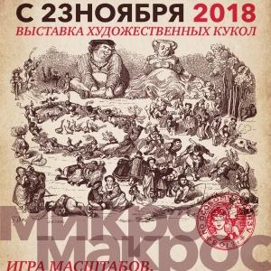 Выставочный проект «МикроМакрос» в Радищевском музее (Саратов).