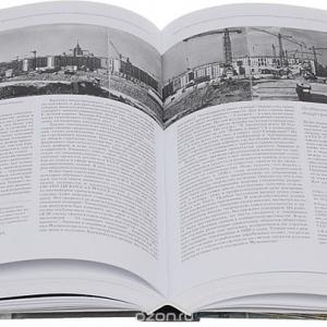 Презентация книги «Массовое жилище как объект творчества»